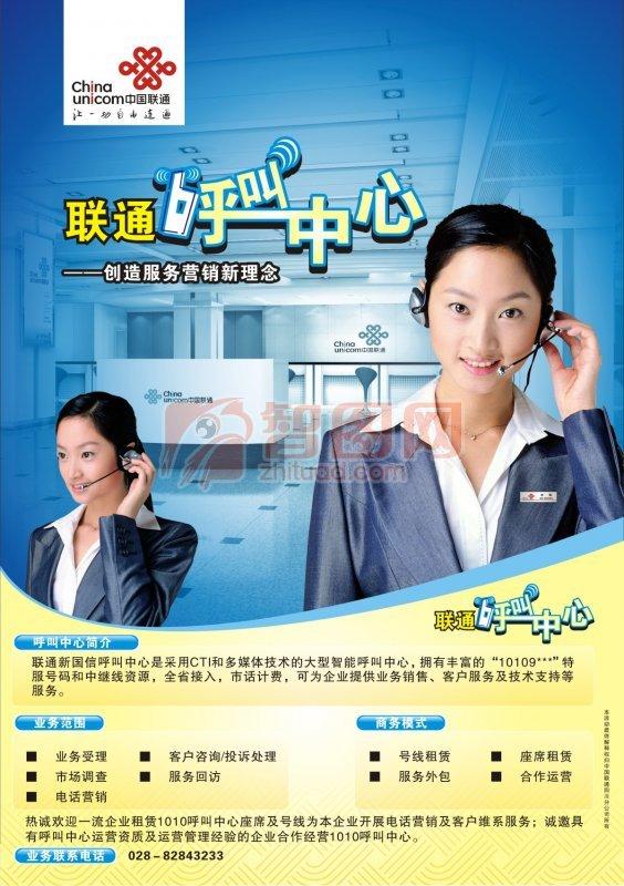 宣传 中国联通海报设计素材