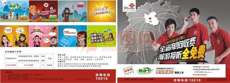 中国联通画册版式宣传  关键词: 中国联通 奥运明星 西游记元素 图片