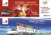 中国联通画册版式模板
