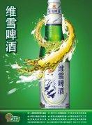 饮料宣传海报