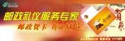 中国邮政业务宣传海报