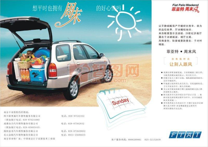 说明:-汽车销售海报 上一张图片:   汽车销售海报 下一张图片:获奖信