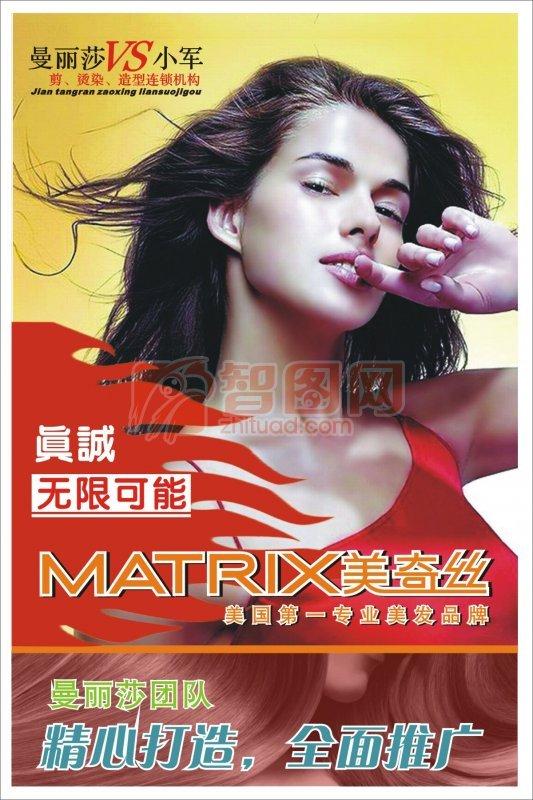【cdr】美容美发海报设计模板