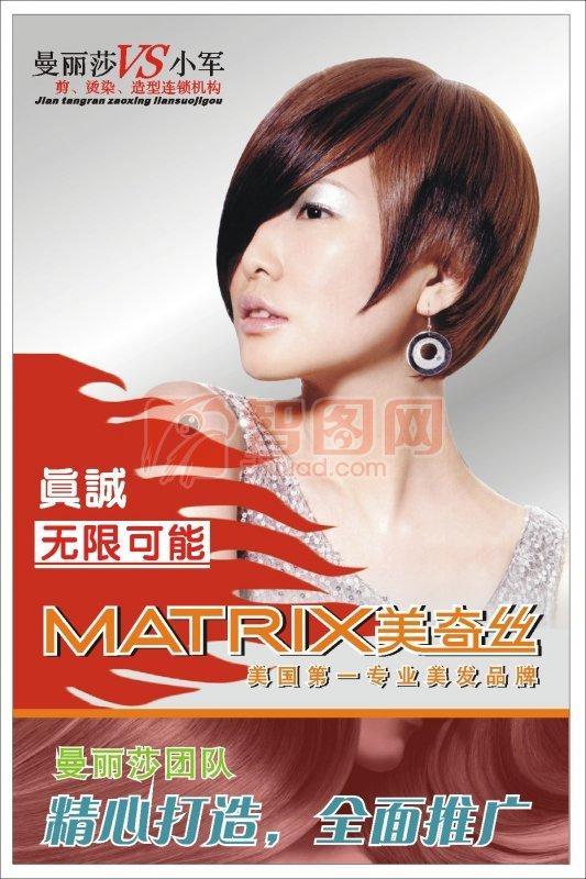 灰色背景 曼利莎团队 海报设计 专业美发品牌 美发连锁机构 美容美发