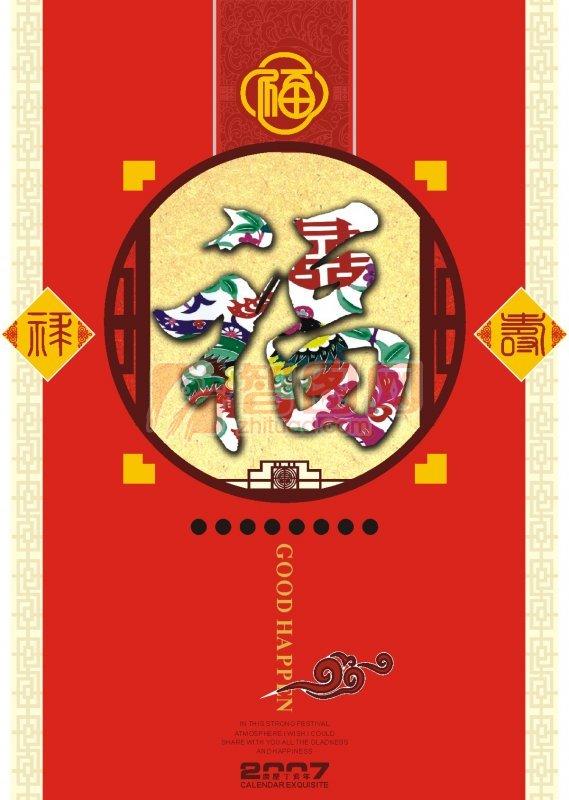 【cdr】贺岁迎新海报设计