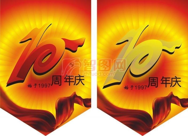 【cdr】10周年海报设计