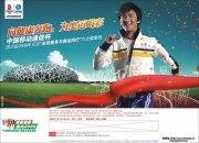 奥运海报宣传广告