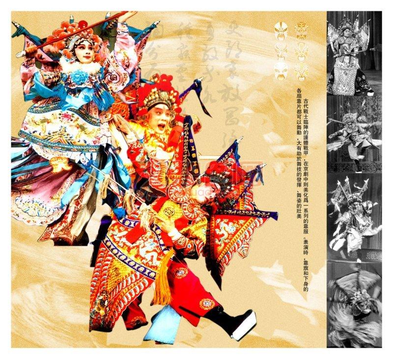 京剧 古代战士
