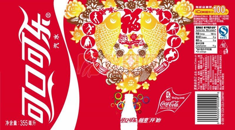 首页 矢量专区 广告设计 海报设计  关键词: 说明:-可口可乐剪影 上一