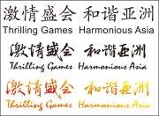 广州亚运会字体