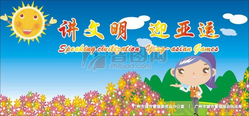 广州亚运会海报设计