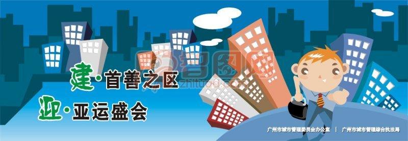 广州亚运会宣传广告