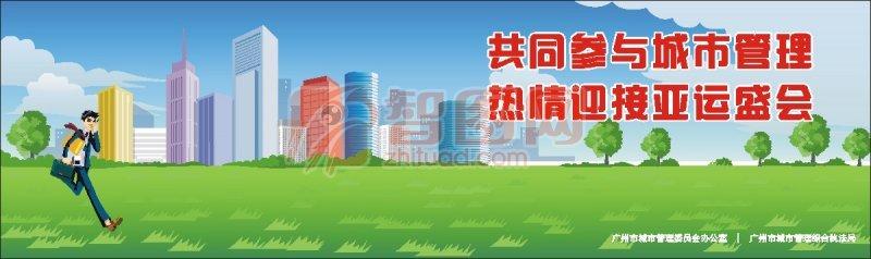 广州亚运会宣传活动