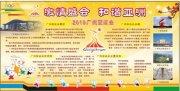 广州亚运会宣传标语