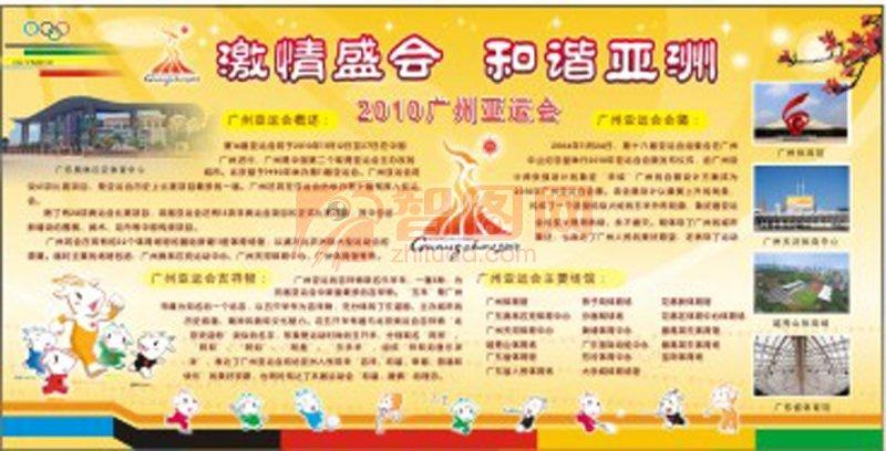 廣州亞運會宣傳標語