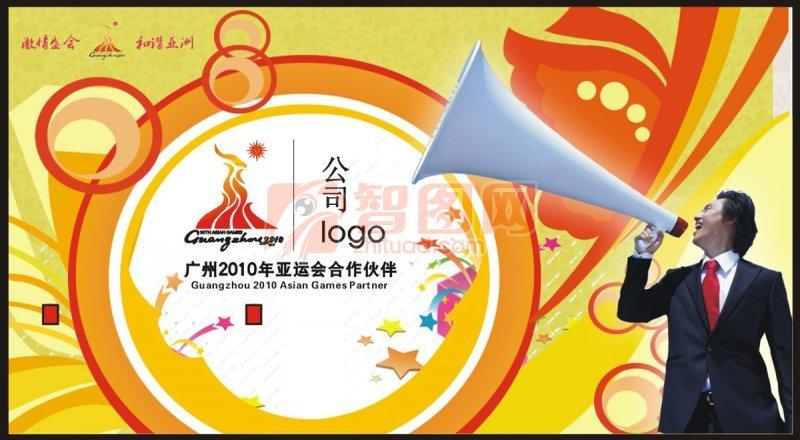 广州亚运会合作宣传