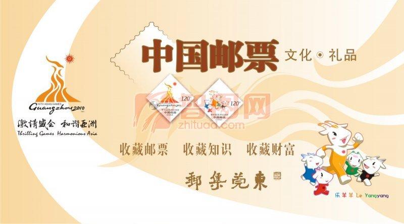 广州亚运会宣传海报设计邮票素材