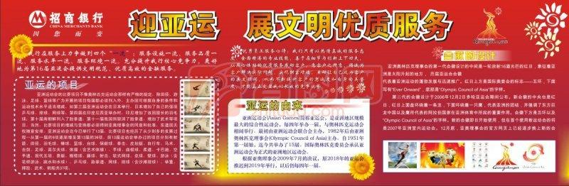 廣州亞運會宣傳海報設計素材