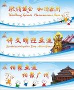 广州亚运会海报设计宣传素材