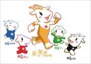广州亚运会吉祥物海报设计素材