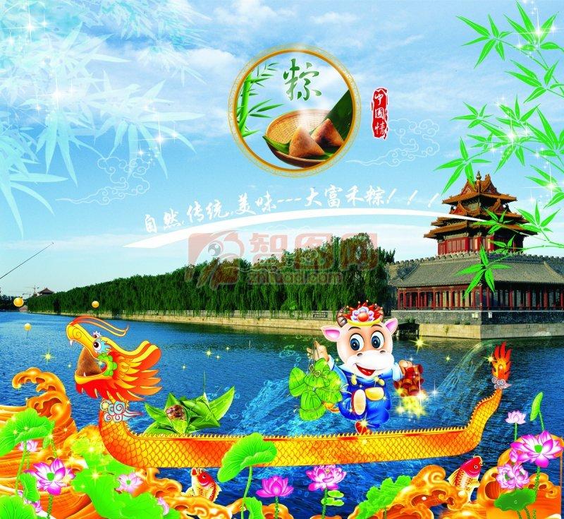大富禾粽子宣传广告