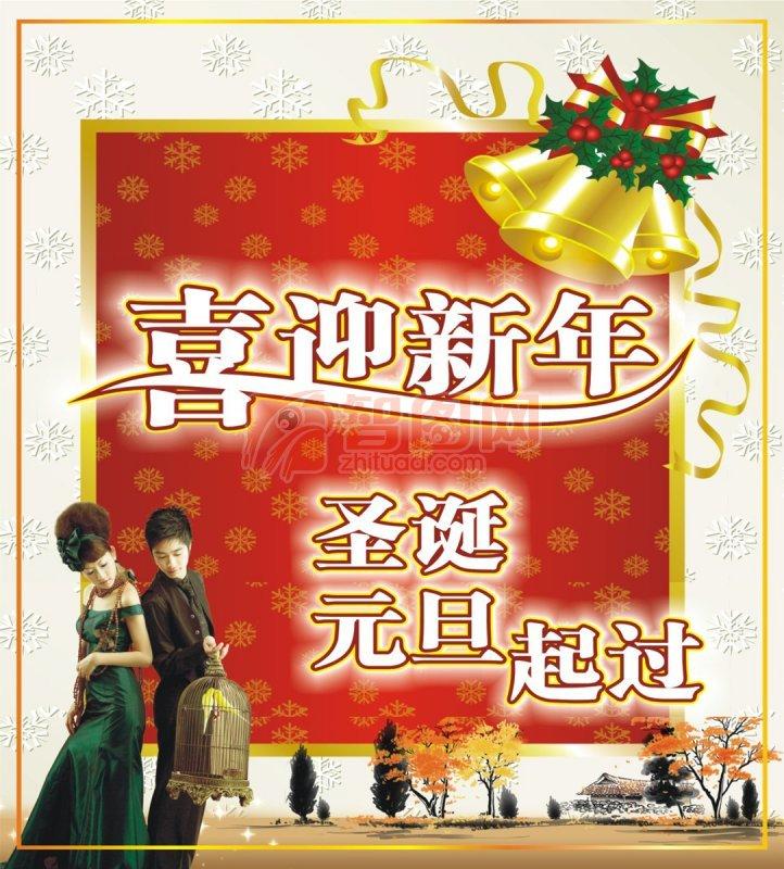 新年宣传海报设计素材