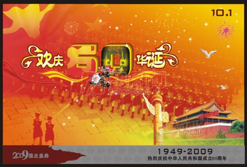 国庆节海报设计素材