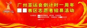 广州亚运会志愿者招募海报