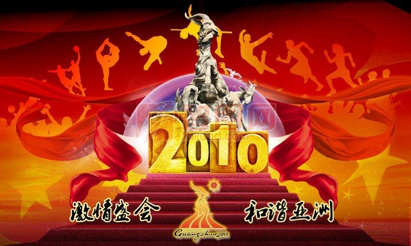 激情亚运海报