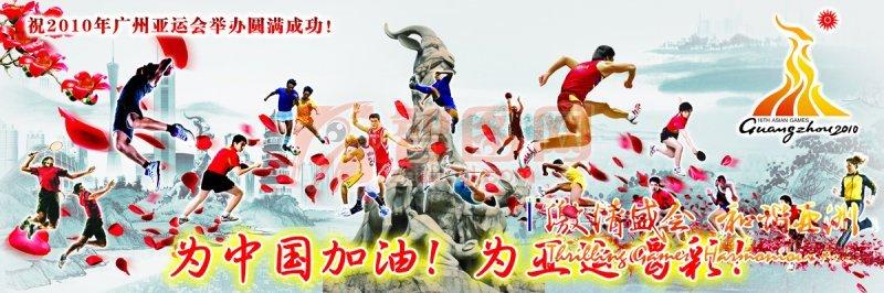 廣州亞運會慶祝海報