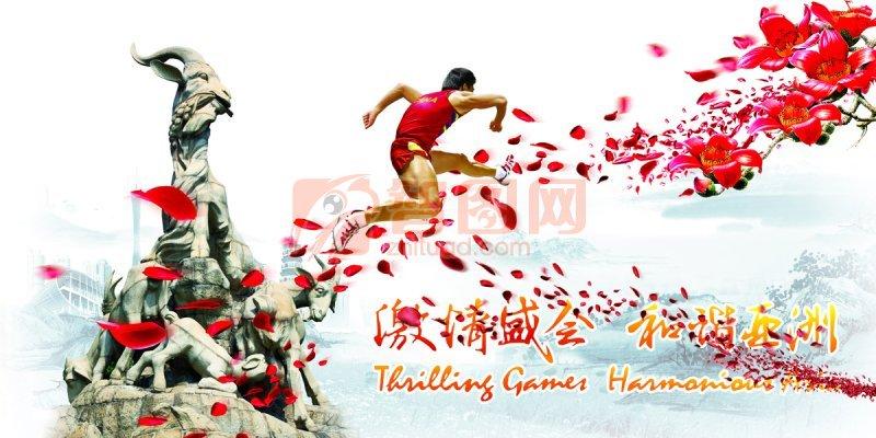 激情广州亚运会宣传海报