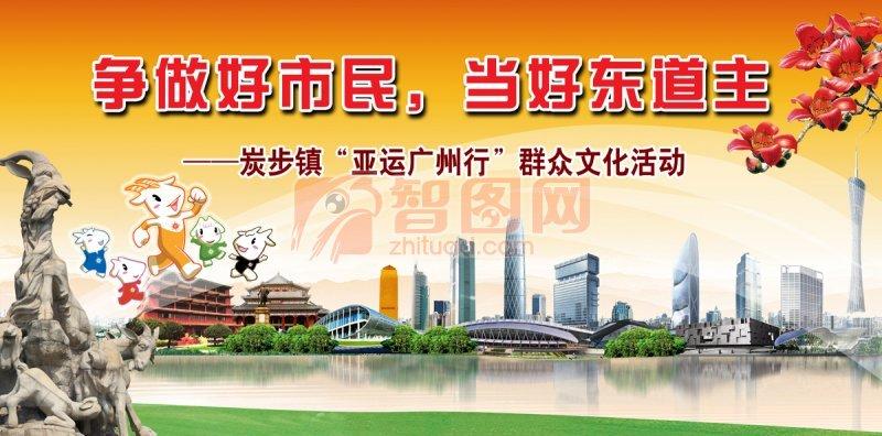 亚运广州行宣传海报