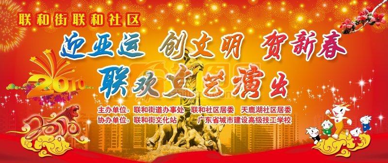 廣州亞運會文藝演出宣傳海報