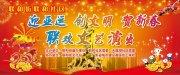 广州亚运会文艺演出宣传海报