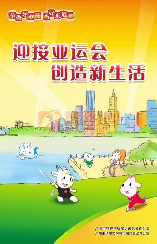 广州亚运会吉祥物