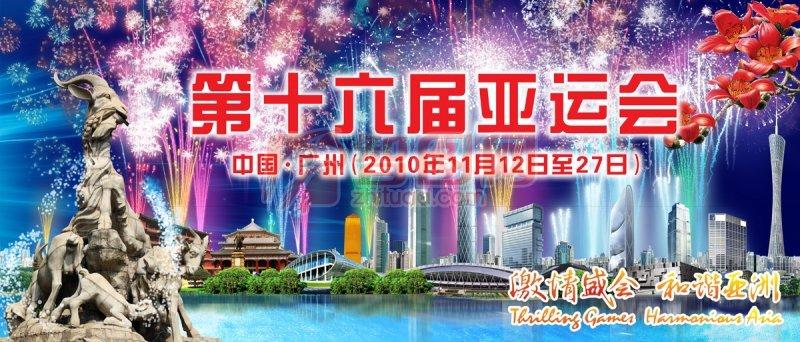第十六届广州亚运会开幕式素材
