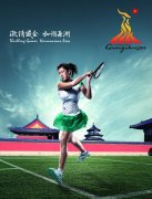 广州亚运盛会海报