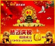 2010年國慶