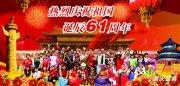 56個民族慶國慶