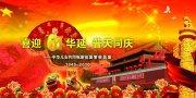 喜迎國慶61周年華誕