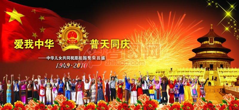 61周年国庆