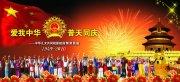 61周年國慶