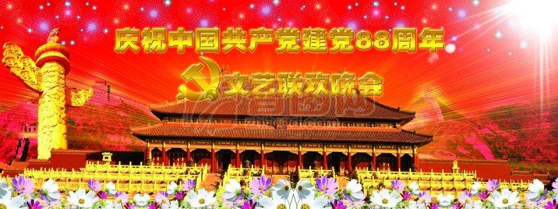 庆祝建党88周年文艺联欢晚会