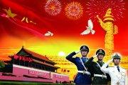庆祝建军节