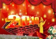 2010年中國上海世博會