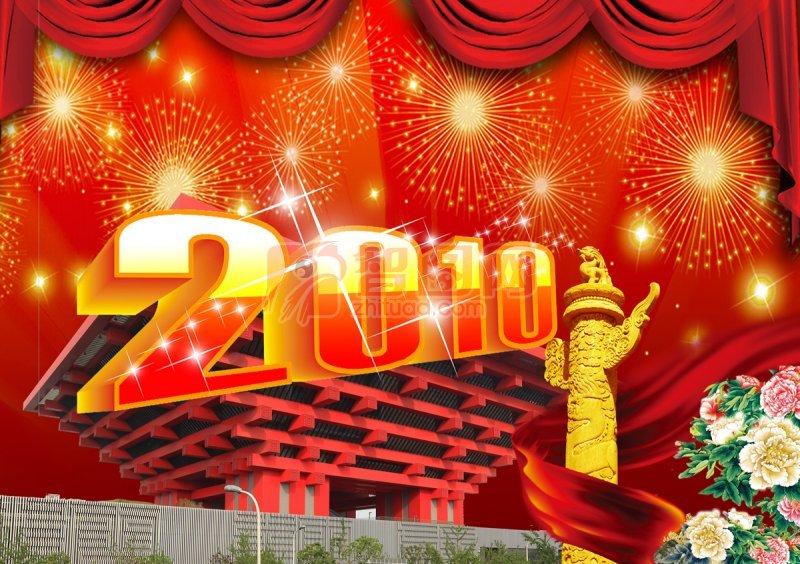 2010年中国上海世博会