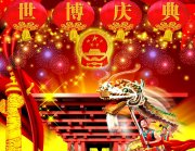 上海世博庆典