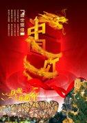 中国红迎新年元旦
