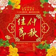 中秋节卡片封面