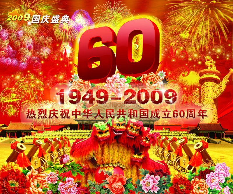 60周年庆